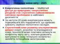 Енергетична геополітика → Майбутній доступ до природних і енергетичних ресурс...