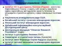 ▲ Інститут ЄС із досліджень безпеки (Париж) - агентство Європейського Союзу, ...
