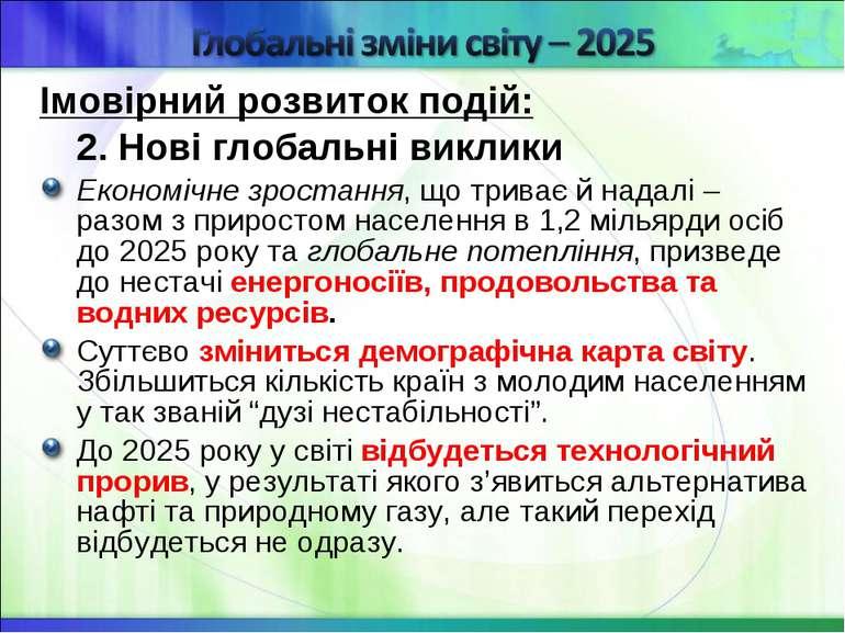 Імовірний розвиток подій: 2. Нові глобальні виклики Економічне зростання, що ...