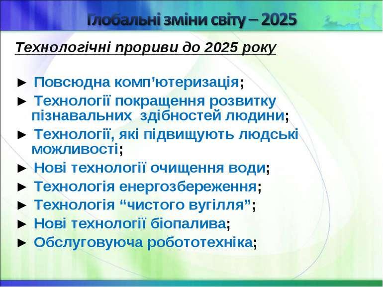 Технологічні прориви до 2025 року ► Повсюдна комп'ютеризація; ► Технології по...
