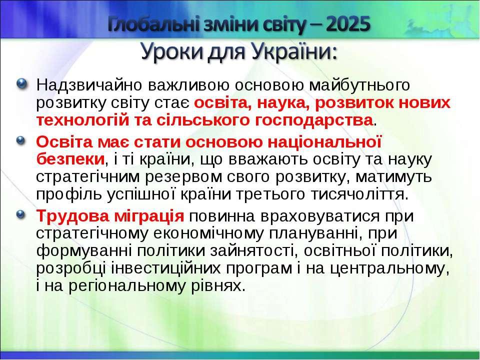 Надзвичайно важливою основою майбутнього розвитку світу стає освіта, наука, р...