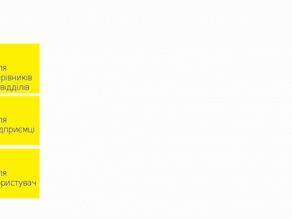 Розподілені файлові сервери Технологія DFS (служби розподілених файлів) дає з...