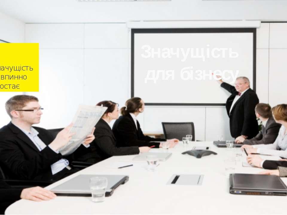 Значущість для бізнесу Значущість невпинно зростає