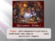 Різдво - свято народження Ісуса Христа, новий відлік часу, надія на кращі змі...