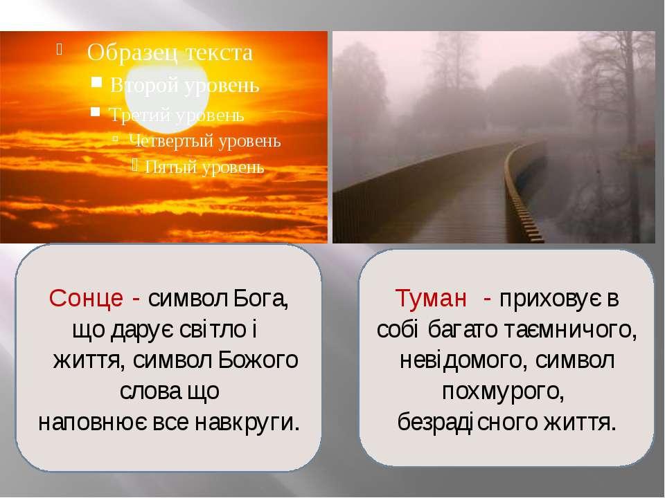 Сонце - символ Бога, що дарує світло і життя, символ Божого слова що наповнює...