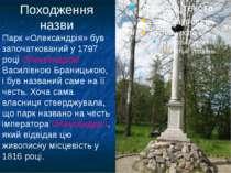 Походження назви Парк «Олександрія» був започаткований у 1797 році Олександро...