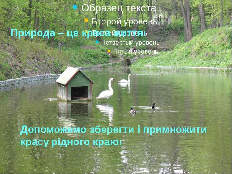 Допоможемо зберегти і примножити красу рідного краю! Природа – це краса життя!