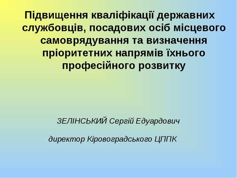 Підвищення кваліфікації державних службовців, посадових осіб місцевого самовр...