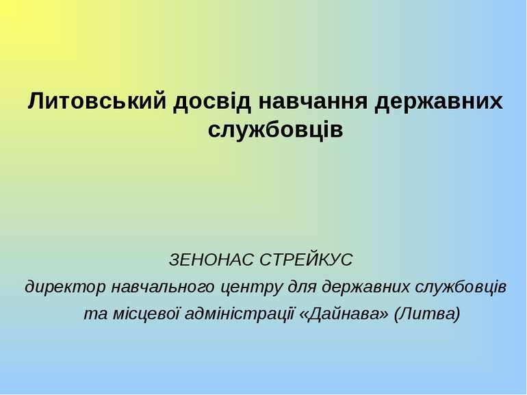 Литовський досвід навчання державних службовців ЗЕНОНАС СТРЕЙКУС директор нав...