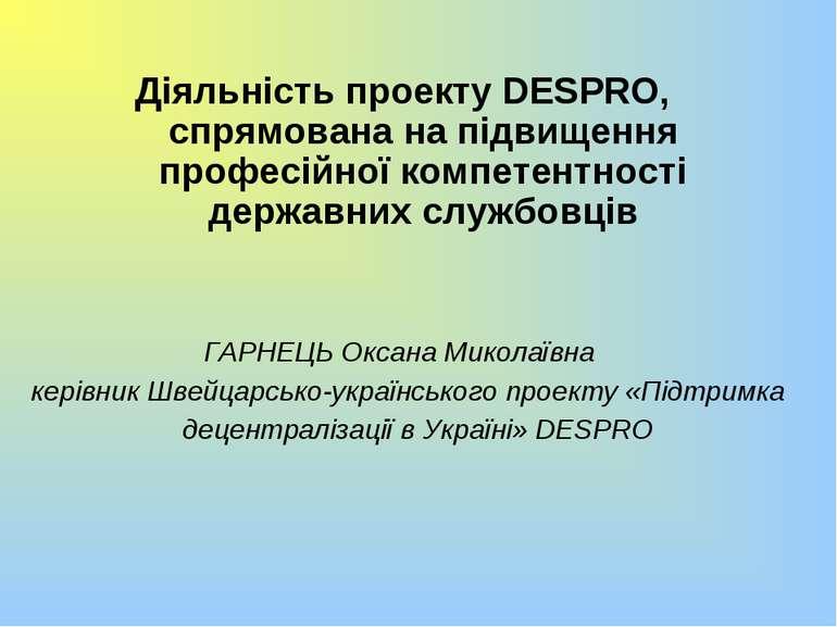 Діяльність проекту DESPRО, спрямована на підвищення професійної компетентност...