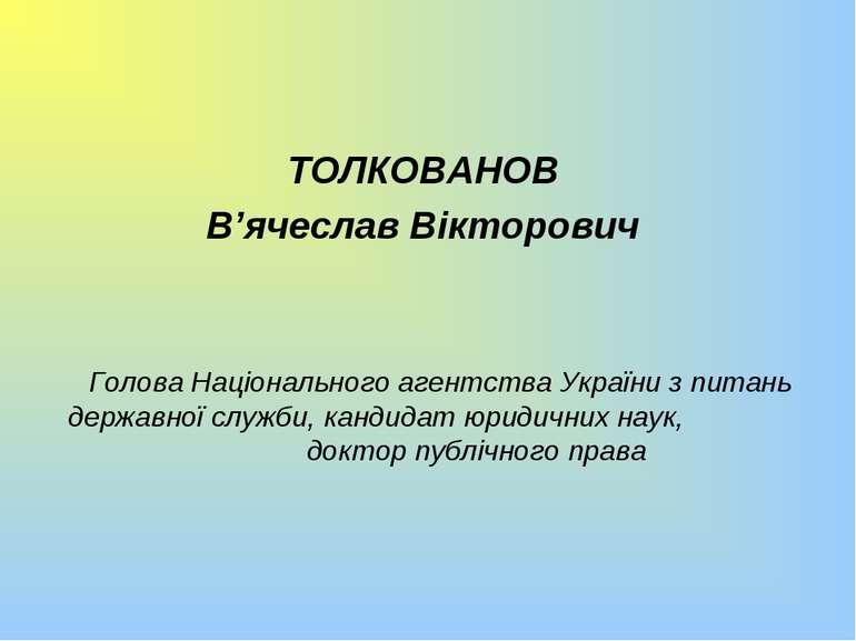 ТОЛКОВАНОВ В'ячеслав Вікторович Голова Національного агентства України з пита...