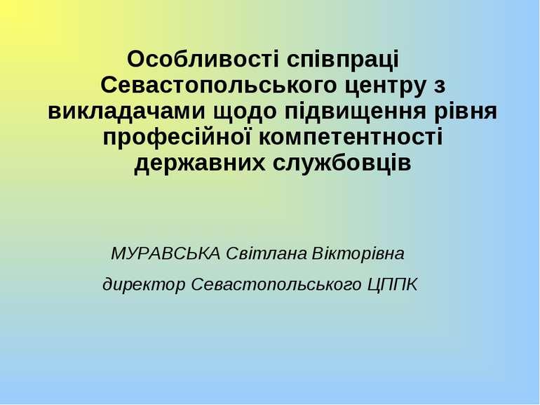 Особливості співпраці Севастопольського центру з викладачами щодо підвищення ...