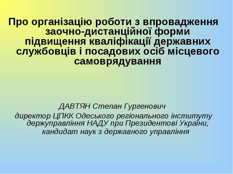 Про організацію роботи з впровадження заочно-дистанційної форми підвищення кв...