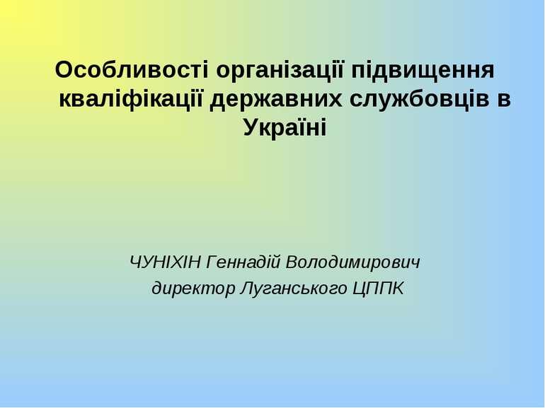 Особливості організації підвищення кваліфікації державних службовців в Україн...
