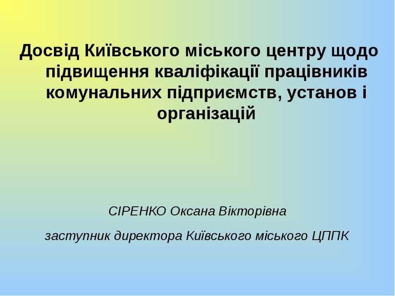 Досвід Київського міського центру щодо підвищення кваліфікації працівників ко...