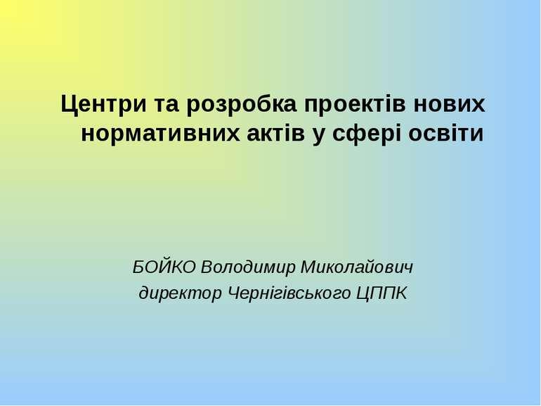 Центри та розробка проектів нових нормативних актів у сфері освіти БОЙКО Воло...