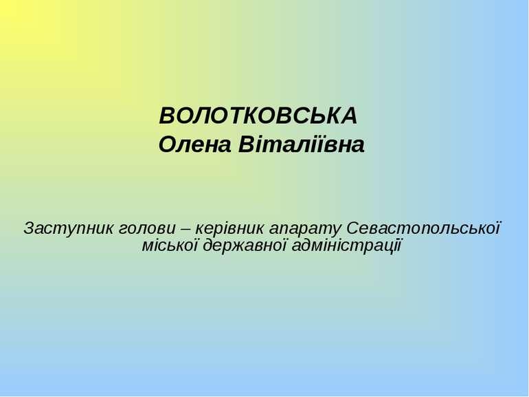 ВОЛОТКОВСЬКА Олена Віталіївна Заступник голови – керівник апарату Севастополь...