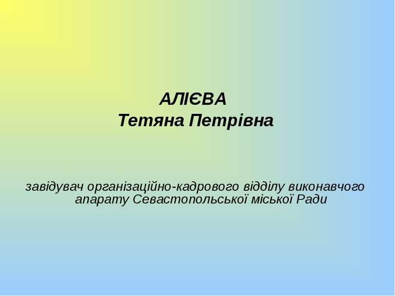 АЛІЄВА Тетяна Петрівна завідувач організаційно-кадрового відділу виконавчого ...