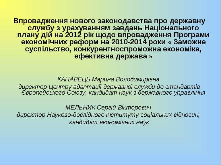 Впровадження нового законодавства про державну службу з урахуванням завдань Н...