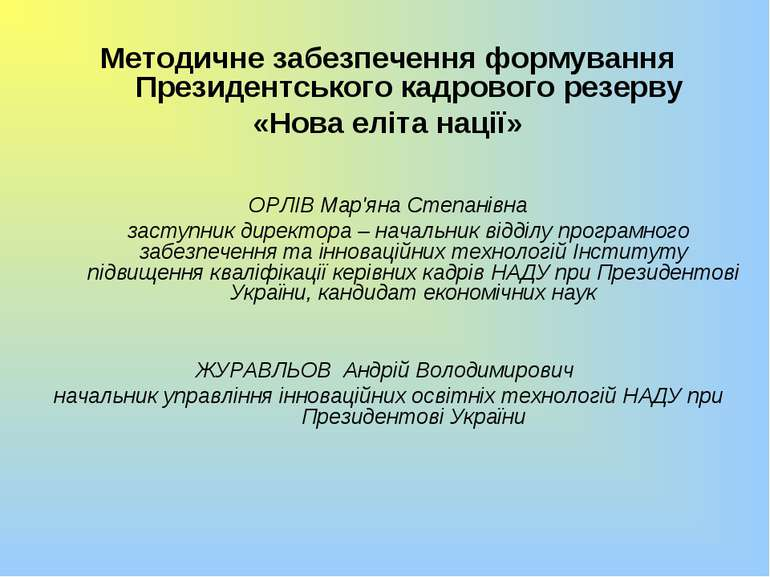 Методичне забезпечення формування Президентського кадрового резерву «Нова елі...