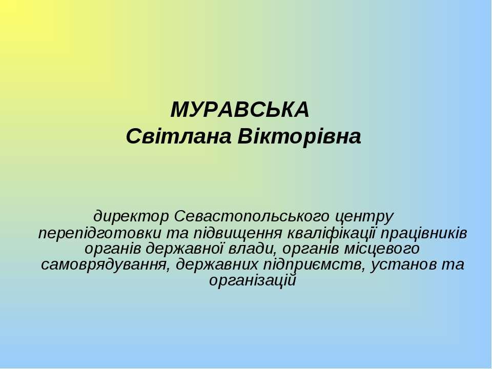 МУРАВСЬКА Світлана Вікторівна директор Севастопольського центру перепідготовк...
