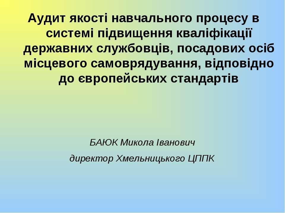 Аудит якості навчального процесу в системі підвищення кваліфікації державних ...