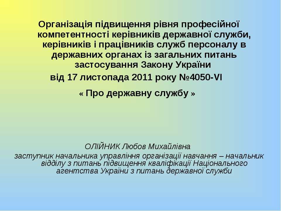Організація підвищення рівня професійної компетентності керівників державної ...