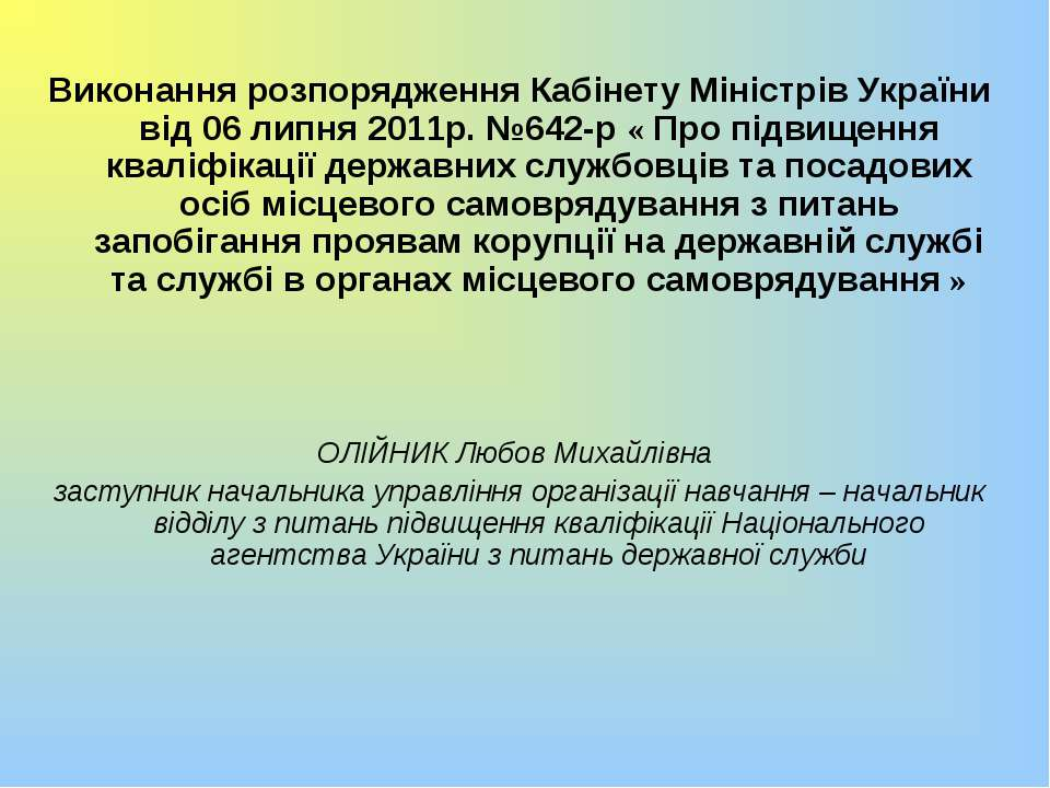 Виконання розпорядження Кабінету Міністрів України від 06 липня 2011р. №642-р...