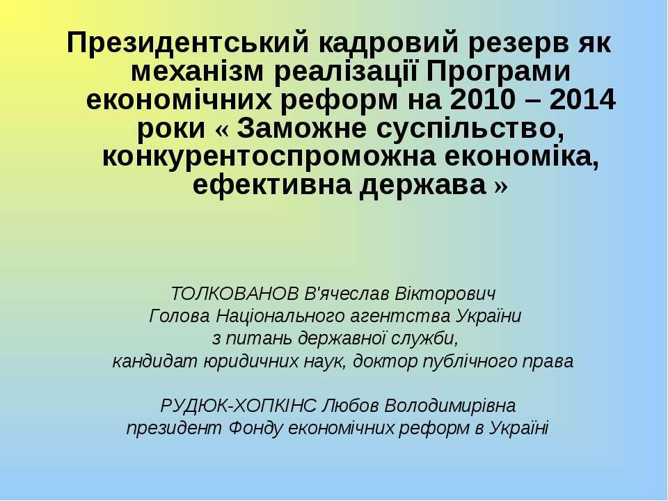 Президентський кадровий резерв як механізм реалізації Програми економічних ре...