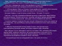 """Цими """"приладами"""" для полегшення математичних розрахунків користувалися у Стар..."""