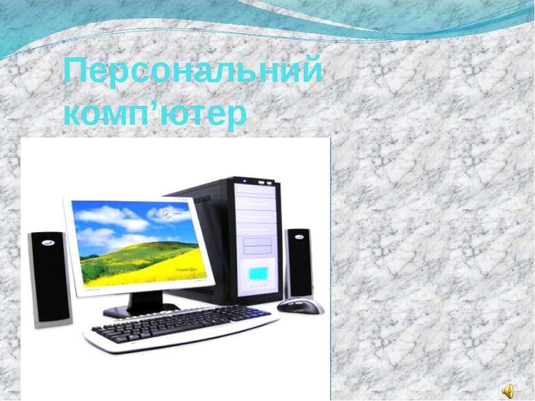 Персональний комп'ютер