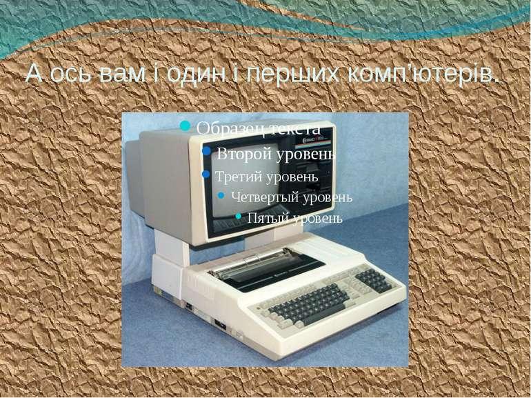 А ось вам і один і перших комп'ютерів.
