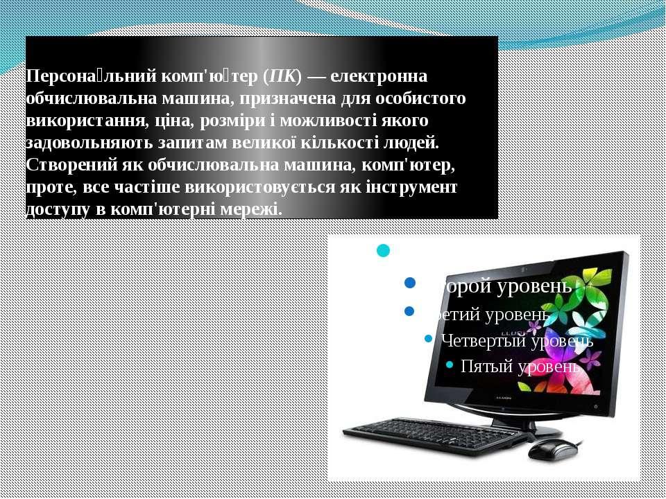 Персона льний комп'ю тер (ПК)— електронна обчислювальна машина, призначена д...