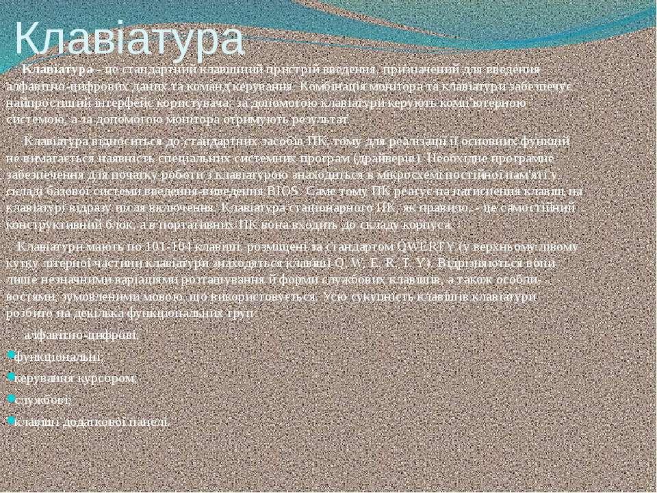 Клавіатура Клавіатура - це стандартний клавішний пристрій введення, призначен...