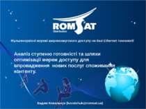 Мультисервісні мережі широкосмугового доступу на базі Ethernet технології Ана...