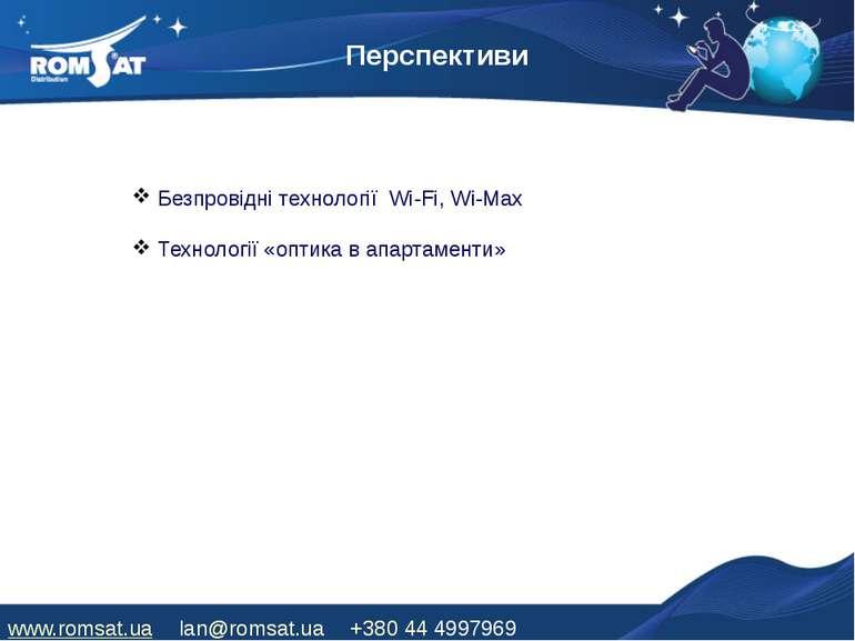 Перспективи www.romsat.ua lan@romsat.ua +380 44 4997969 Безпровідні технологі...