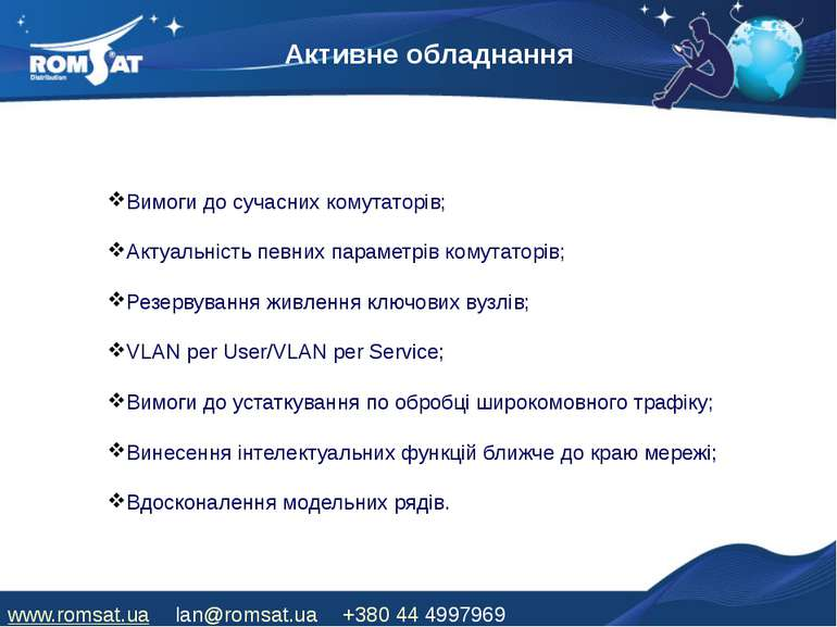Активне обладнання Вимоги до сучасних комутаторів; Актуальність певних параме...