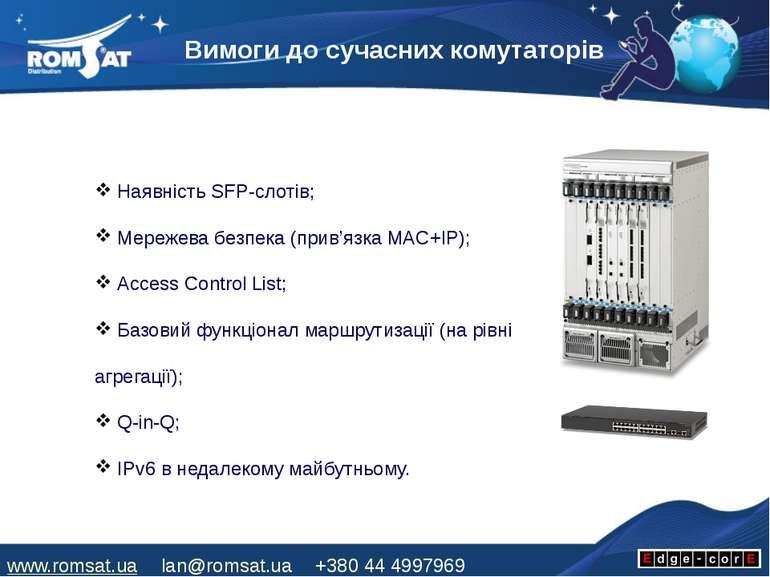 Вимоги до сучасних комутаторів Наявність SFP-слотів; Мережева безпека (прив'я...