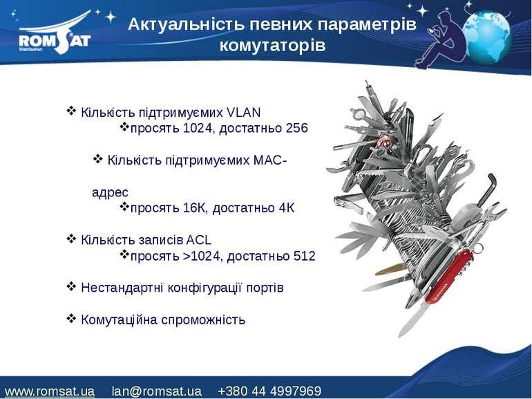 Актуальність певних параметрів комутаторів Кількість підтримуємих VLAN просят...