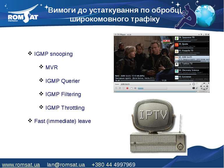 Вимоги до устаткування по обробці широкомовного трафіку IGMP snooping MVR IGM...