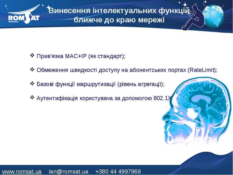 Винесення інтелектуальних функцій ближче до краю мережі Прив'язка MAC+IP (як ...