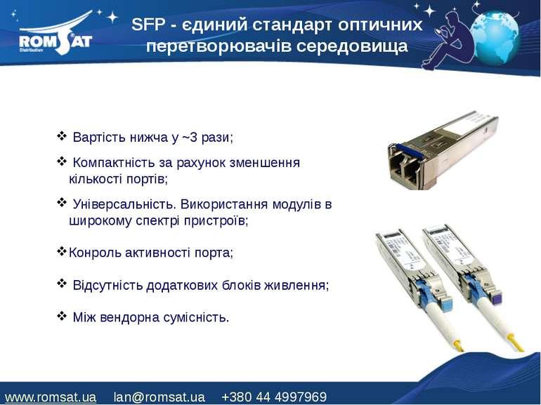 SFP - єдиний стандарт оптичних перетворювачів середовища Вартість нижча у ~3 ...