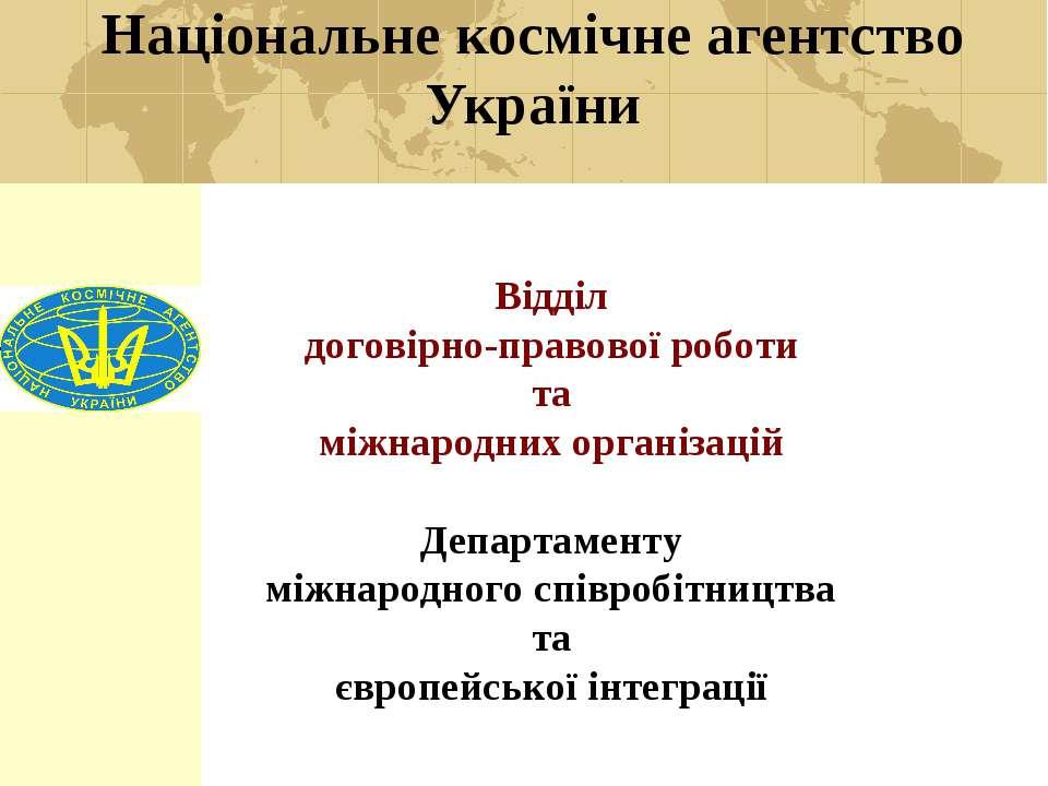 Національне космічне агентство України Відділ договірно-правової роботи та мі...