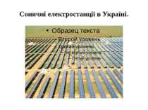 Сонячні електростанції в Україні.