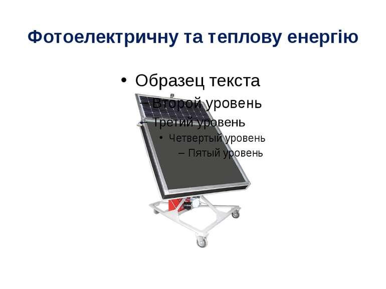 Фотоелектричну та теплову енергію