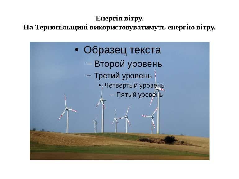 Енергія вітру. На Тернопільщині використовуватимуть енергію вітру.