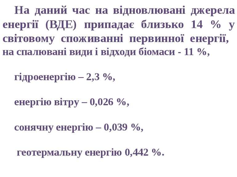 На даний час на відновлювані джерела енергії (ВДЕ) припадає близько 14 % у св...