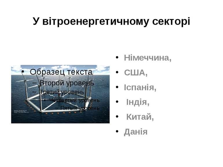 У вітроенергетичному секторі Німеччина, США, Іспанія, Індія, Китай, Данія
