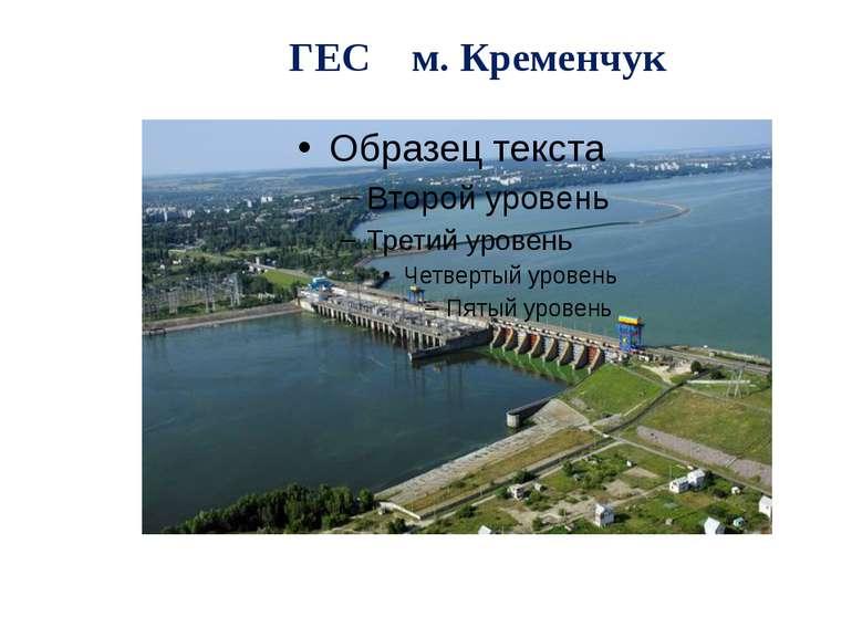 ГЕС м. Кременчук