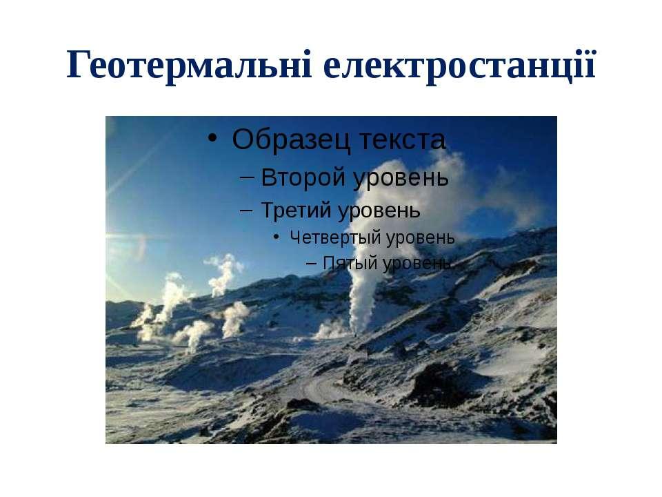 Геотермальні електростанції